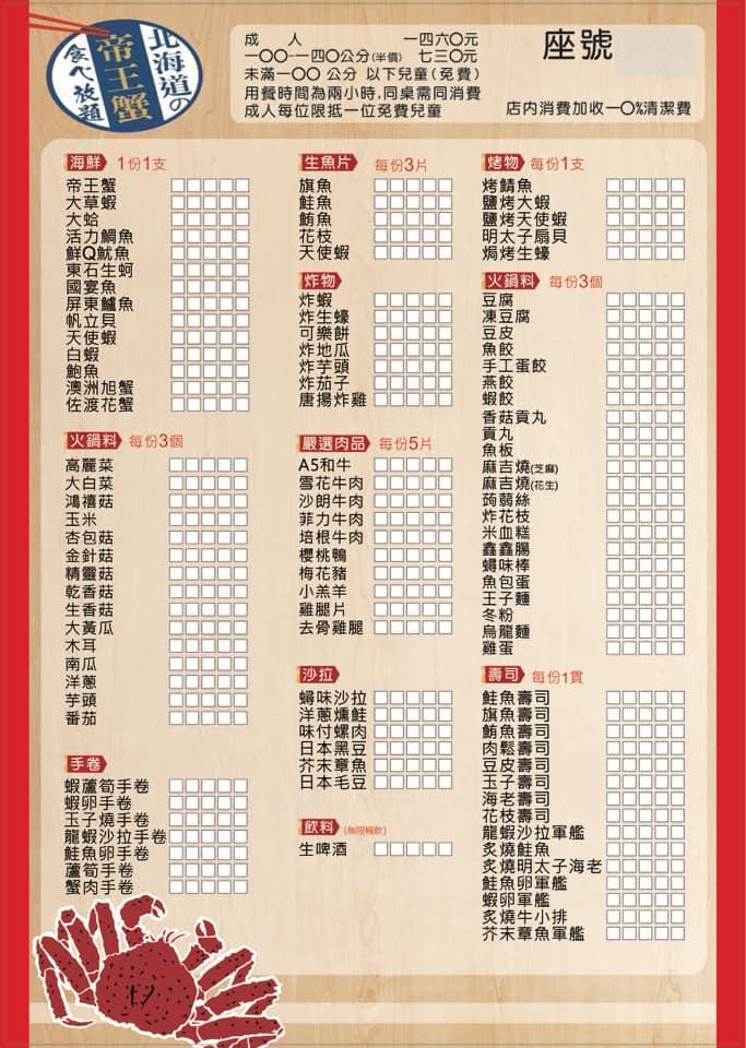 食-新莊|八雲町和牛海鮮鍋物日本料理 X 吃到飽無極限,全品項1460+10%帝王蟹腳 A5和牛隨你吃、新莊美食吃到飽推薦