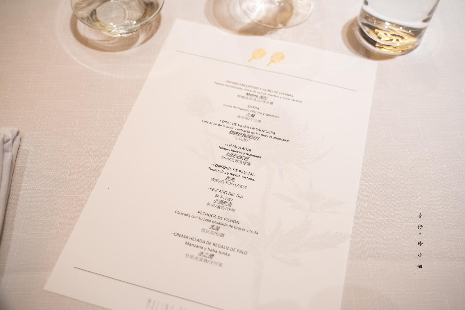 台北米其林美食。Molino de Urdániz|西班牙米其林二星餐廳進駐台北MVSA慕舍酒店|台北松江南京站美食