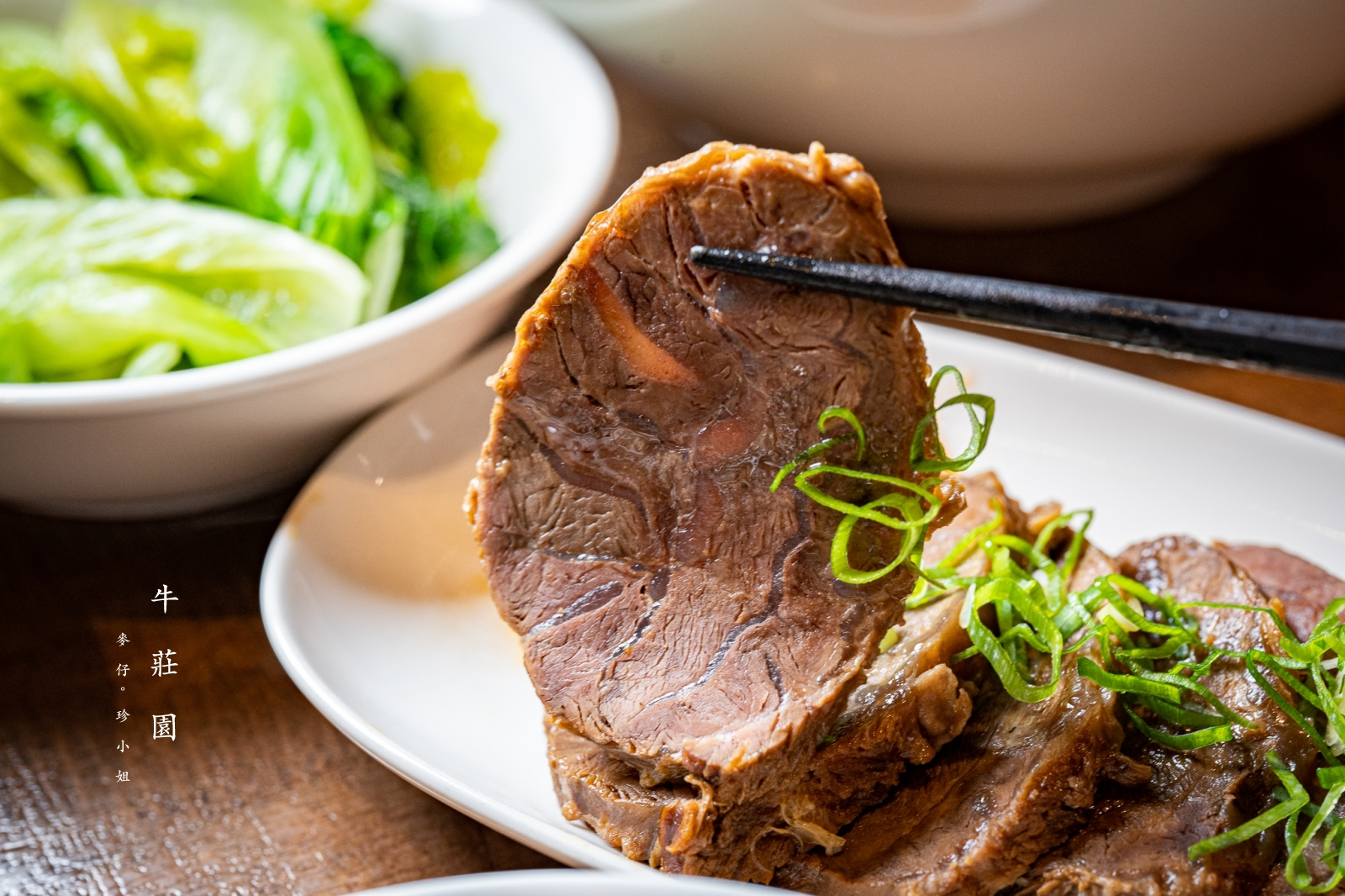 台北美食。牛莊園蔬果湯頭牛肉麵|一吃就會愛上的優秀好店值得一訪再訪,紅燒、清燉莊園牛肉麵都值得推薦,一次品嚐4種完全不同的牛肉口感|台北大安美食推薦