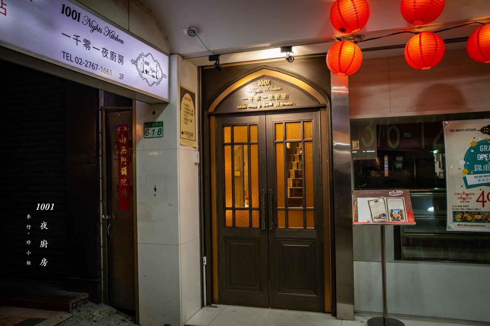正宗的古波斯料理在台北也吃得到。一千零一夜廚房 1001 Nights Kitchen  符合清真認證的清真料理~伊朗美食配上性感的肚皮舞表演實在享受。捷運松山站美食