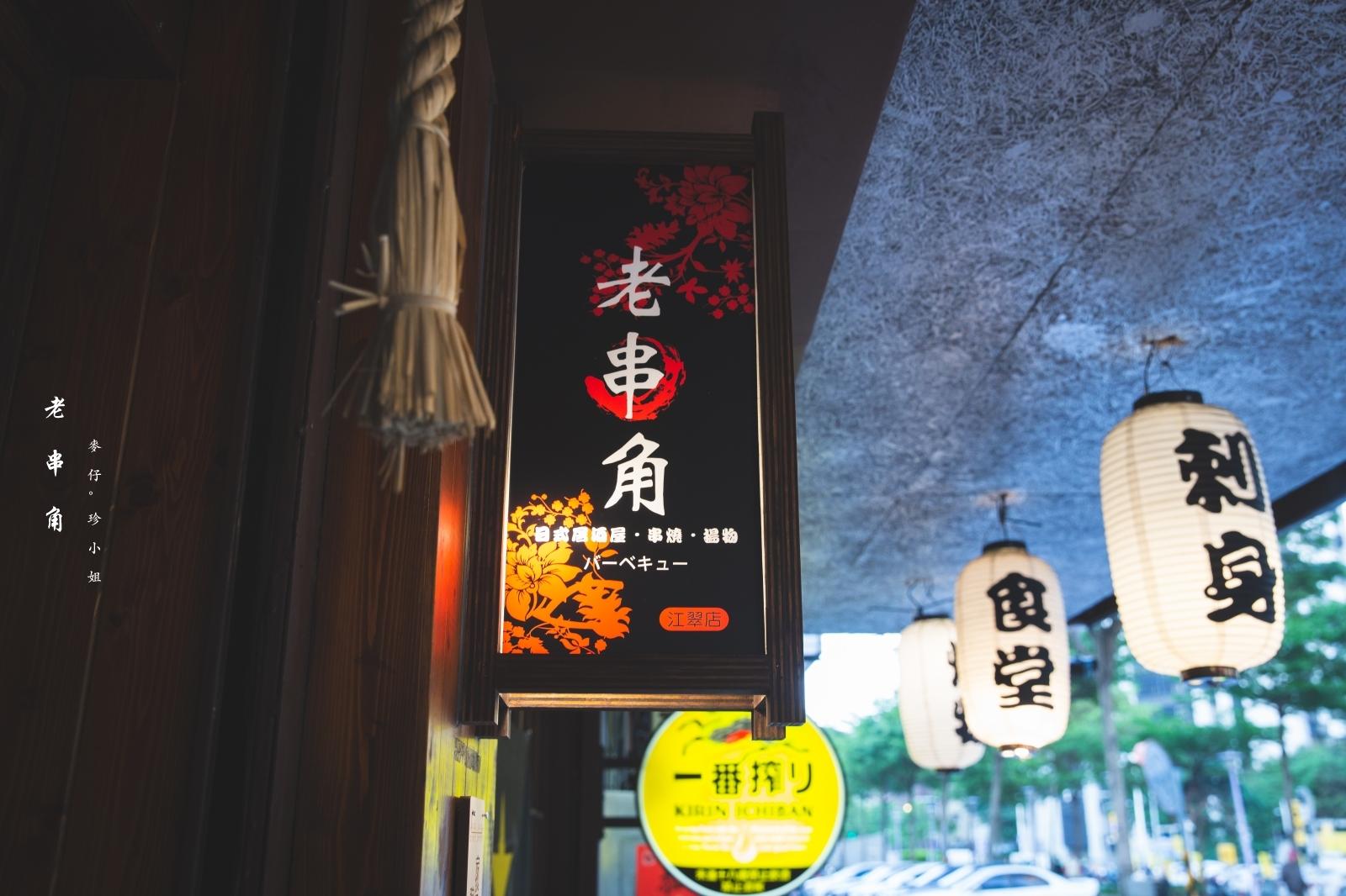 Google評價4.9顆星~板橋必訪居酒屋『老串角居酒屋-江翠店』下班小酌的好地方。