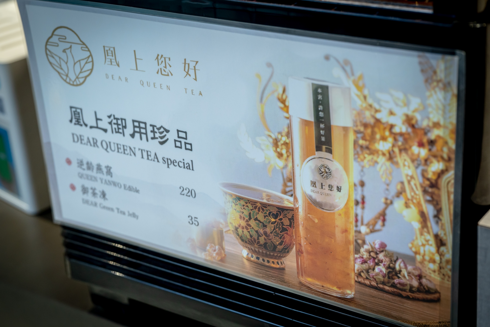 凰上您好(永吉店)本宮,許你一杯好茶|頂級茶品一喝就上癮、霸氣燕窩養顏美容膠質多多|捷運市府站美食