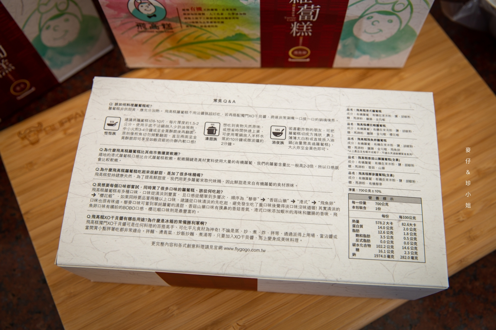『飛高糕有機蘿蔔糕』網路團購超人氣五星級蘿蔔糕,無任何化學添加物吃得更安心|宅配美食推薦
