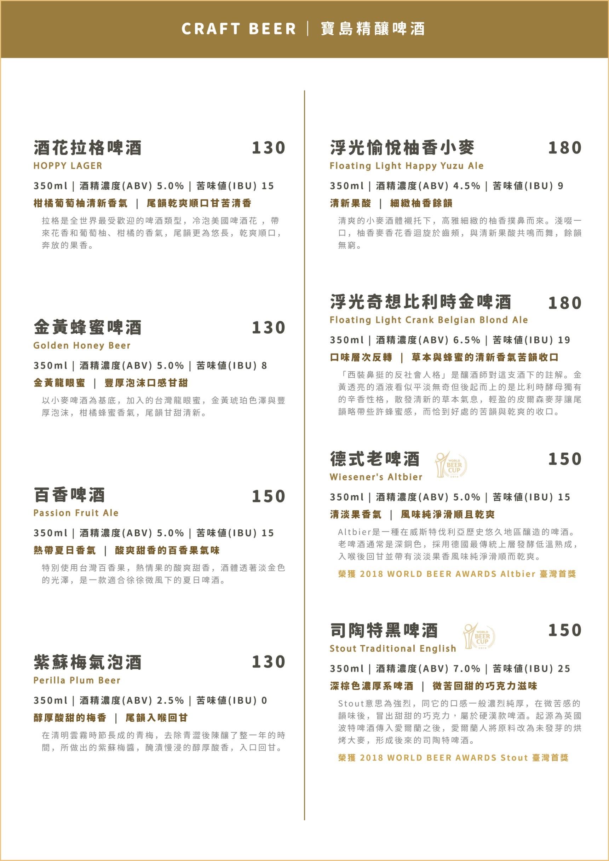 398精釀喝到飽暢飲方案看過來~日式居酒屋不稀奇泰式居酒屋才夠看『汰汰熱情酒場』12款特色精釀啤酒限時無限暢飲,搭泰式料理超合拍|捷運市府站美食、泰式餐酒館、信義區聚餐餐廳