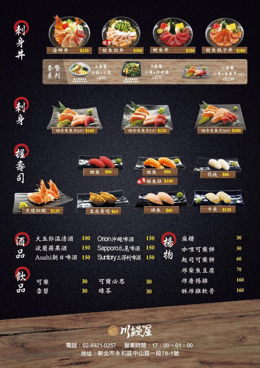 永和也有好吃鰻魚飯了~超平價丼飯點滿一桌完全不傷荷包,鮭魚味噌湯、百年茶行林華泰的茶米茶無限供應|捷運頂溪站美食、樂華夜市美食