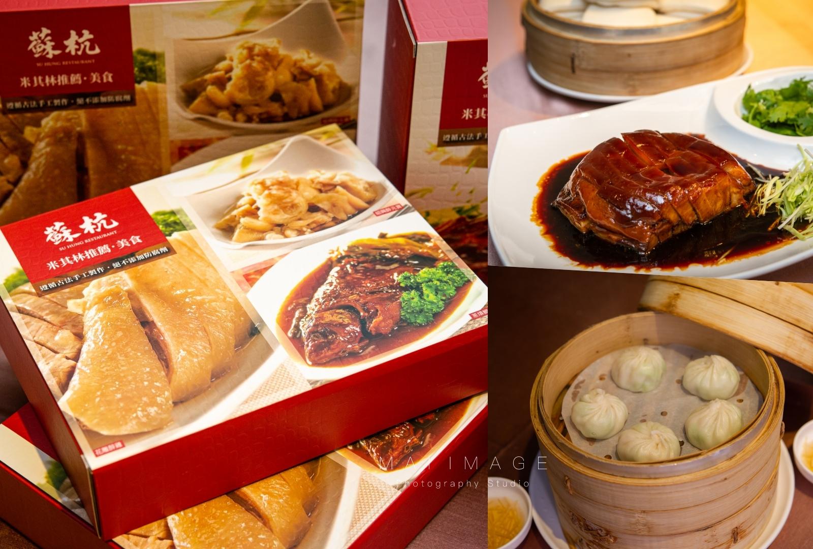 『宅配美食』連兩屆米其林推薦餐廳,飄香30多年的好味道~蘇杭餐廳!經典江浙料理在家也可以輕鬆上桌。大坪林站美食