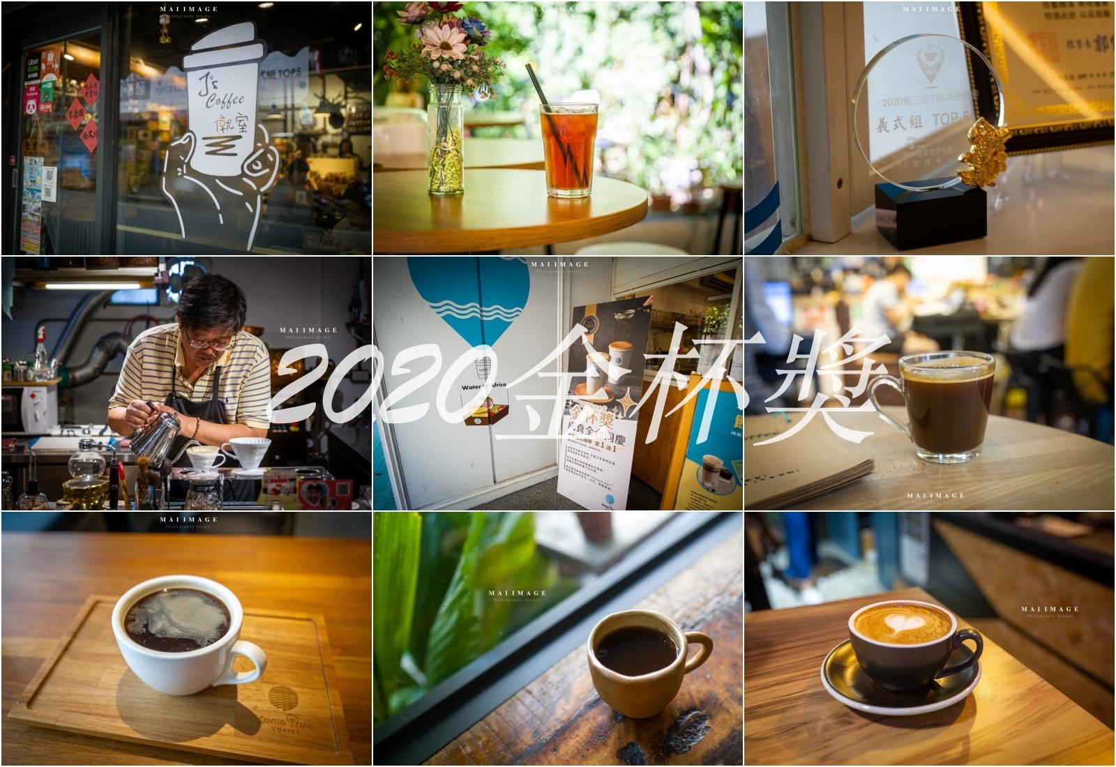 第三屆TSCA金杯獎~2020全台必喝10大咖啡館在這!義式組:森氏工作室、鮮烘咖啡工作室、J's Coffee僦室、米赫斯咖啡、成真咖啡|