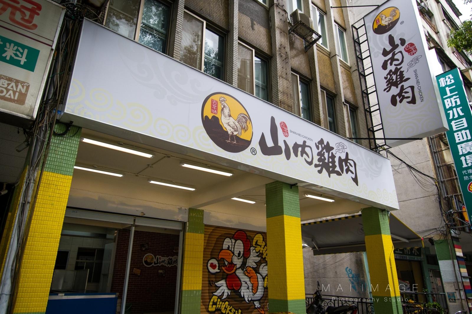 台北美食|『山內雞肉古亭店』~米其林指南必比登推薦南機場夜市裡一位難求的雞肉專賣店要開分店囉。古亭雞肉飯