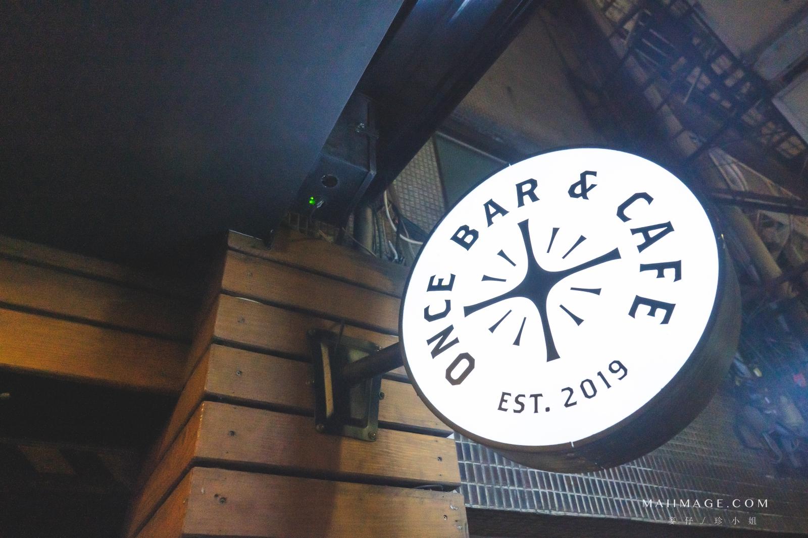 台北酒吧|『ONCE Cafe & Bar』聽說這裡的紅樓夢婆湯必點~玉蘭花香的琴酒你試過嗎|西門町咖啡館、西門町酒吧