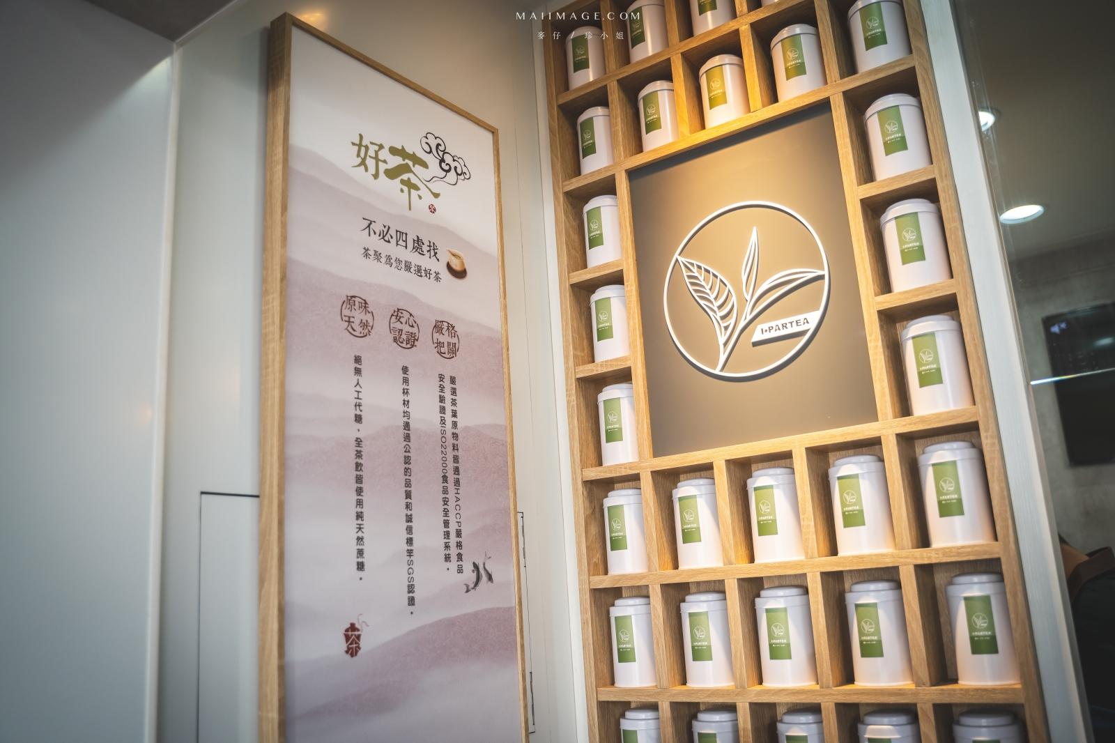 iTQi得獎好茶,茶底對了茶就好喝,手搖飲界的精品、熟成茶葉的專家|茶聚桃園萬壽店