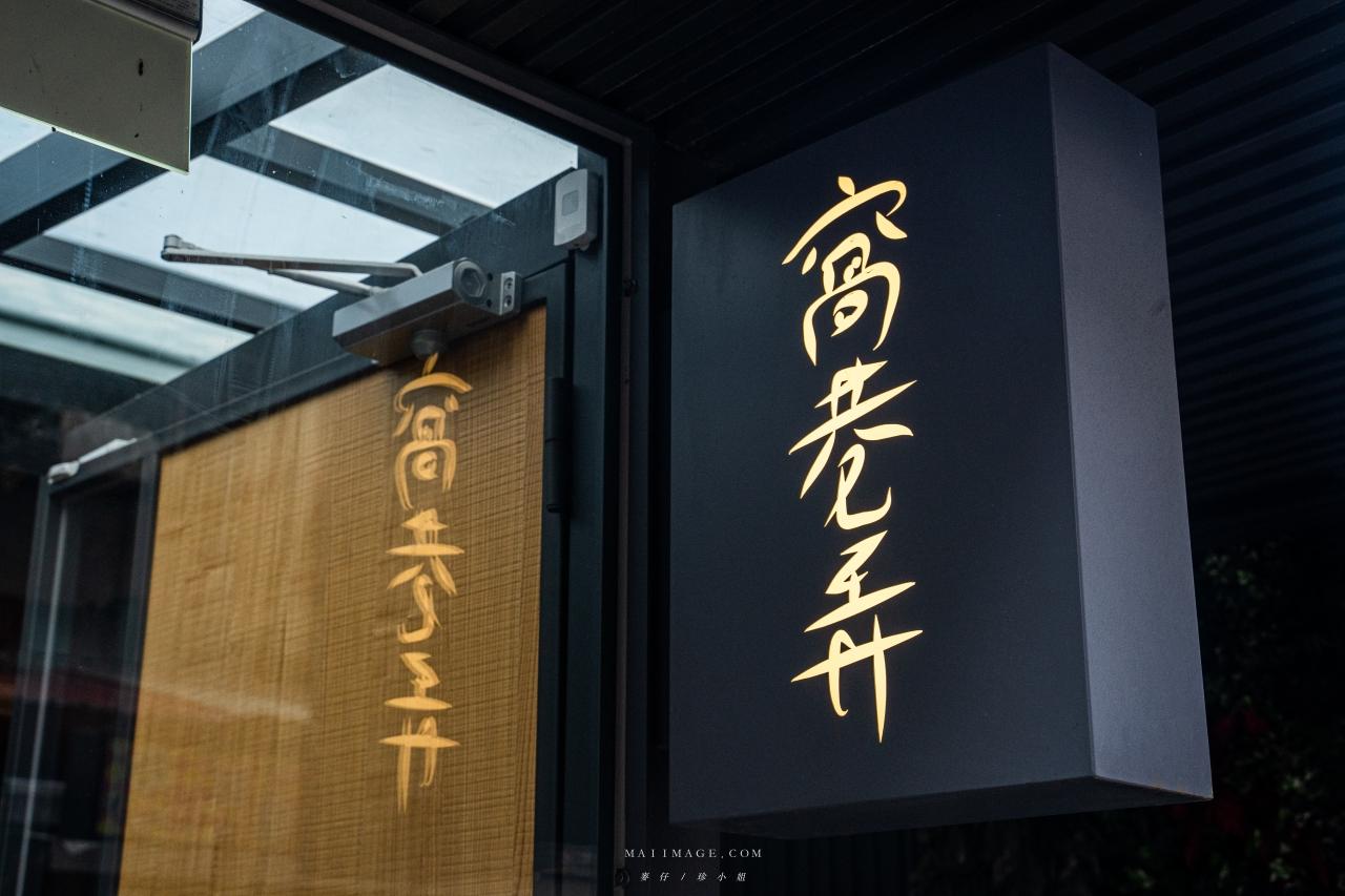 台北約會餐廳 窩巷弄~台大公館旁隱藏版玻璃屋早午餐,好吃好拍網美必訪、捷運公館站美食