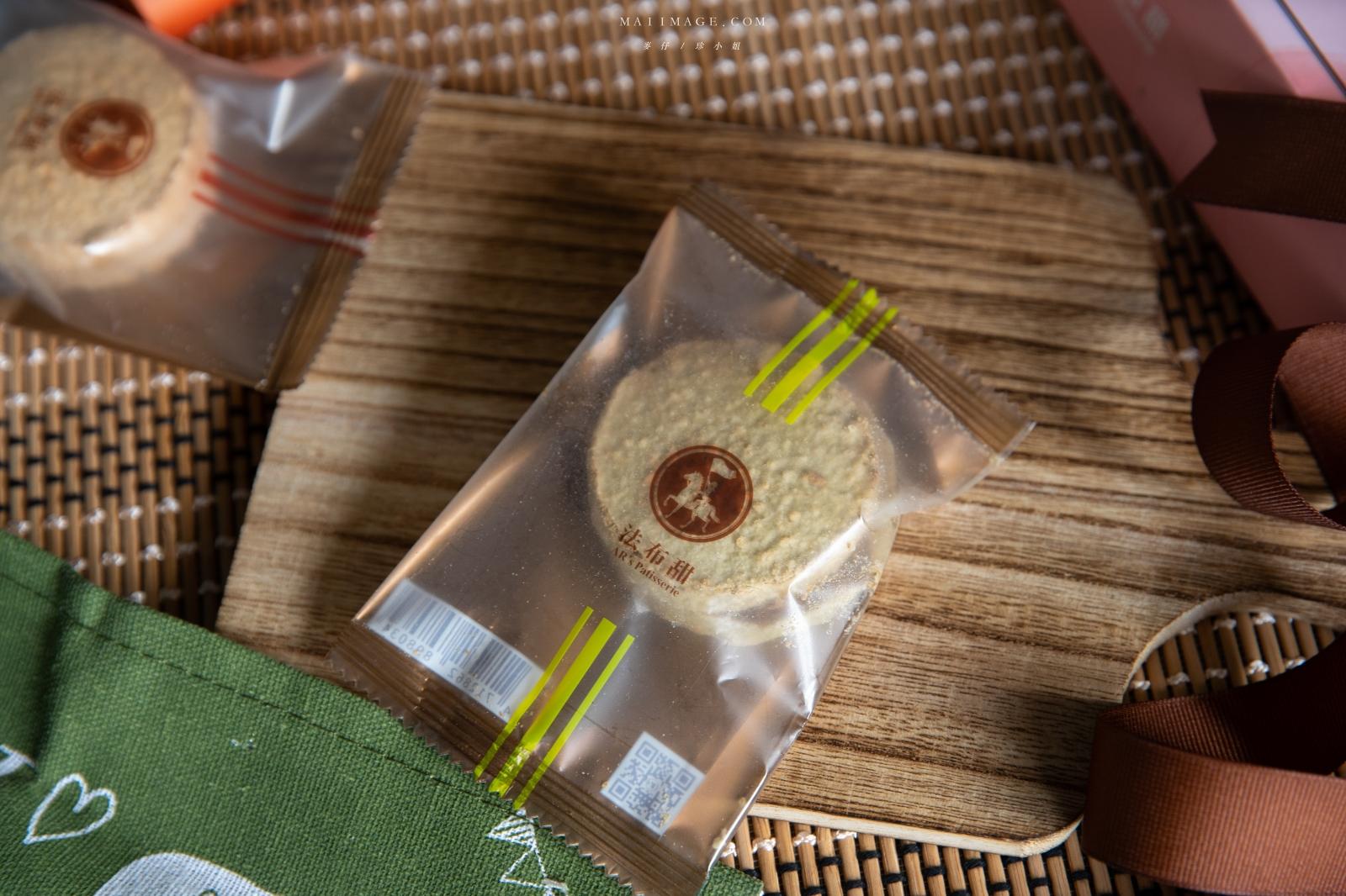 法布甜法式健康伴手禮專賣店~法布甜馬卡龍鳳梨酥,全球唯一無油減糖無麩質全家大小都適合的健康甜點。鳳梨酥推薦、法布甜鳳梨酥、土鳳梨酥