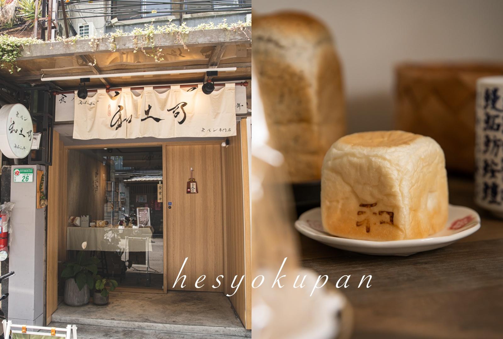 和吐司 食パン專門店|