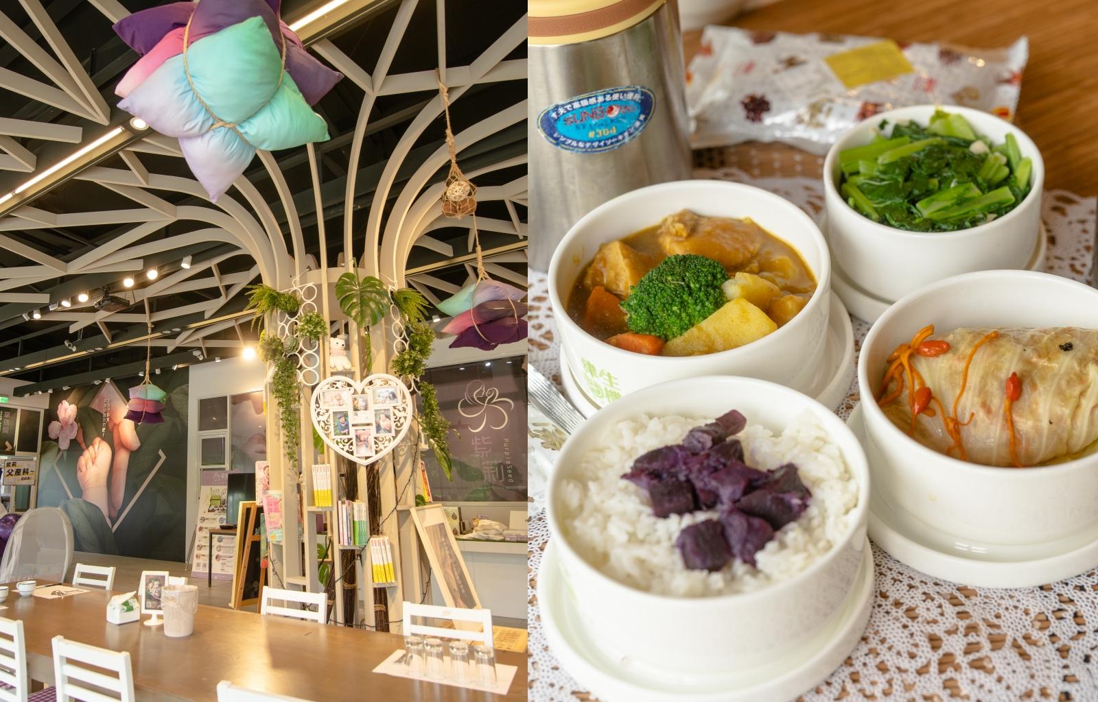 桃園月子餐推薦|紫莉幸孕莊園全方位孕護管家~津田頂級創意養生料理月子餐
