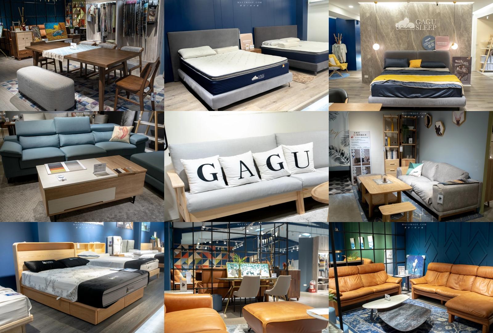 GAGU北歐家具工廠|現在最夯的GAGU SLEEP你聽過嗎?100晚試躺活動開跑,送到你家免運費、五股家具工廠推薦