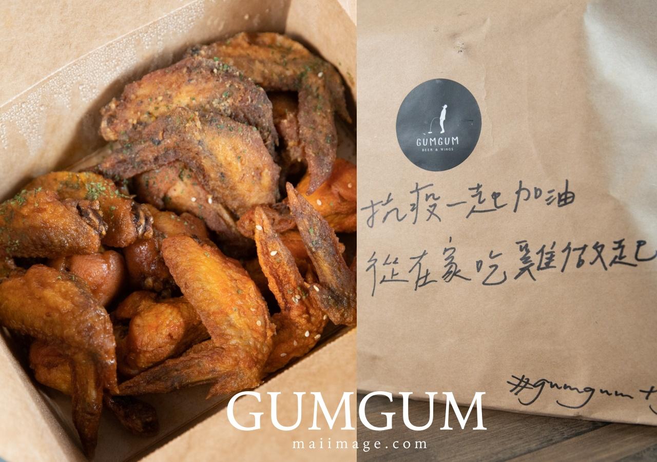 台北外帶美食|GUMGUM