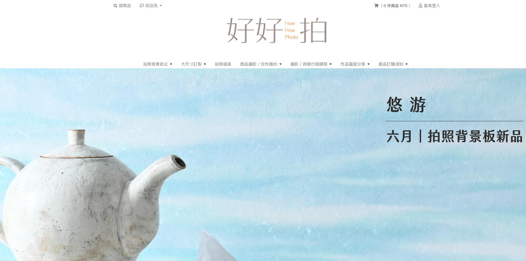 好好拍HowHowPhoto|麥仔攝影小物大公開,有了這塊背板怎麼拍都好看~ 台灣最大攝影背景板專家,拍照道具推薦、拍照小物、拍照神器推薦