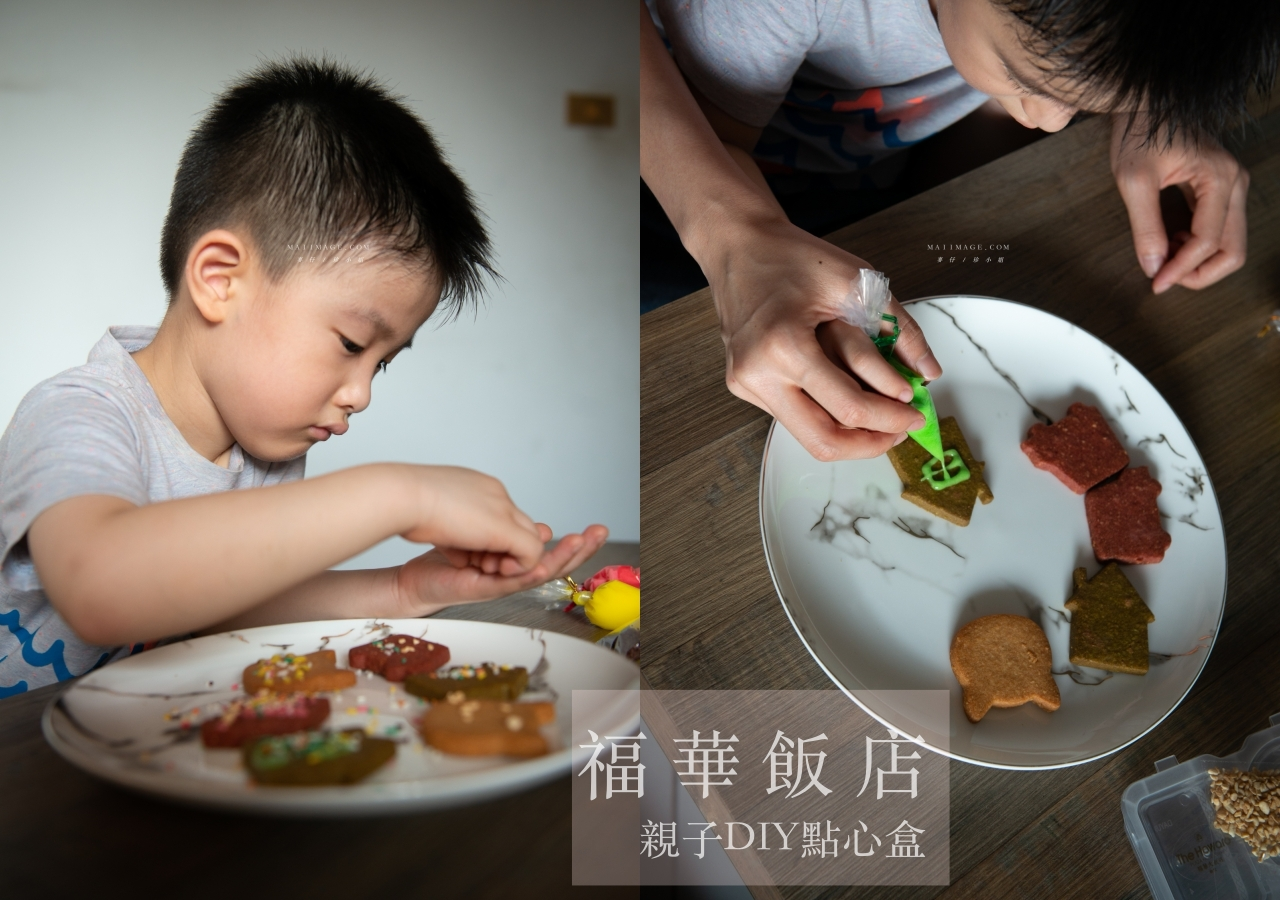 親子手作|有了這盒餅乾爸媽超省力~福華飯店點心坊DIY餅乾!台北福華飯店美食