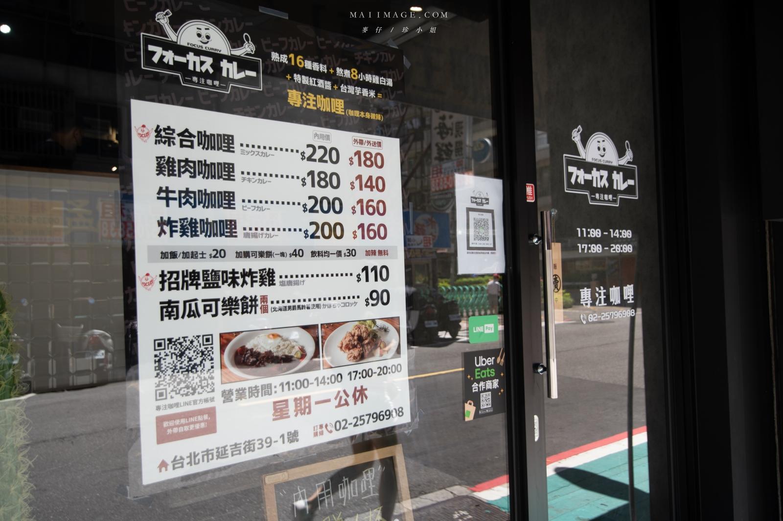專注咖哩Focus Curry|松山區延吉街上日式咖哩專賣店~日式職人精神熟成咖哩專賣,必點鹽味炸雞、綜合咖哩!