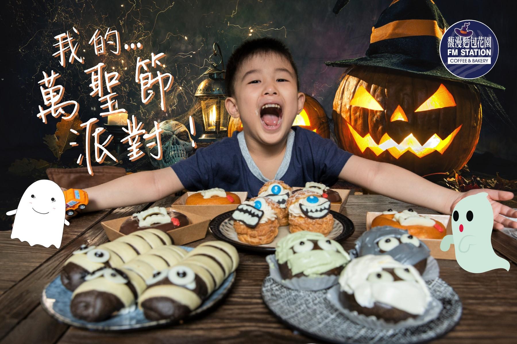 馥漫花園麵包江子翠店|萌翻了,萬聖節派對甜點吃起來~有了他們更有萬聖節更有氣氛,必點