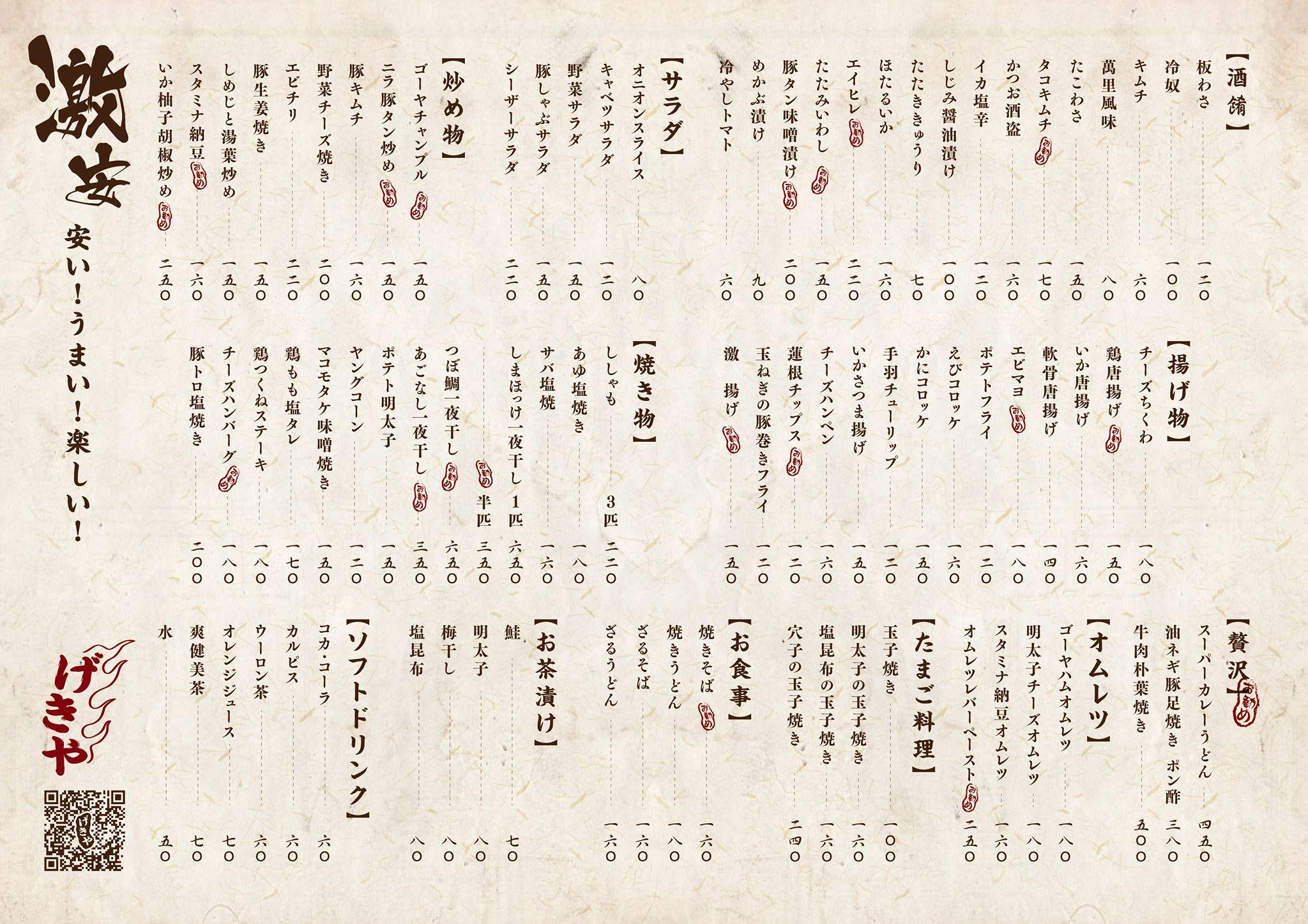 台北|激屋居酒屋げきや|6月新開幕!林森條通必訪平價居酒屋~限時388角嗨喝到飽|捷運中山國小站居酒屋推薦