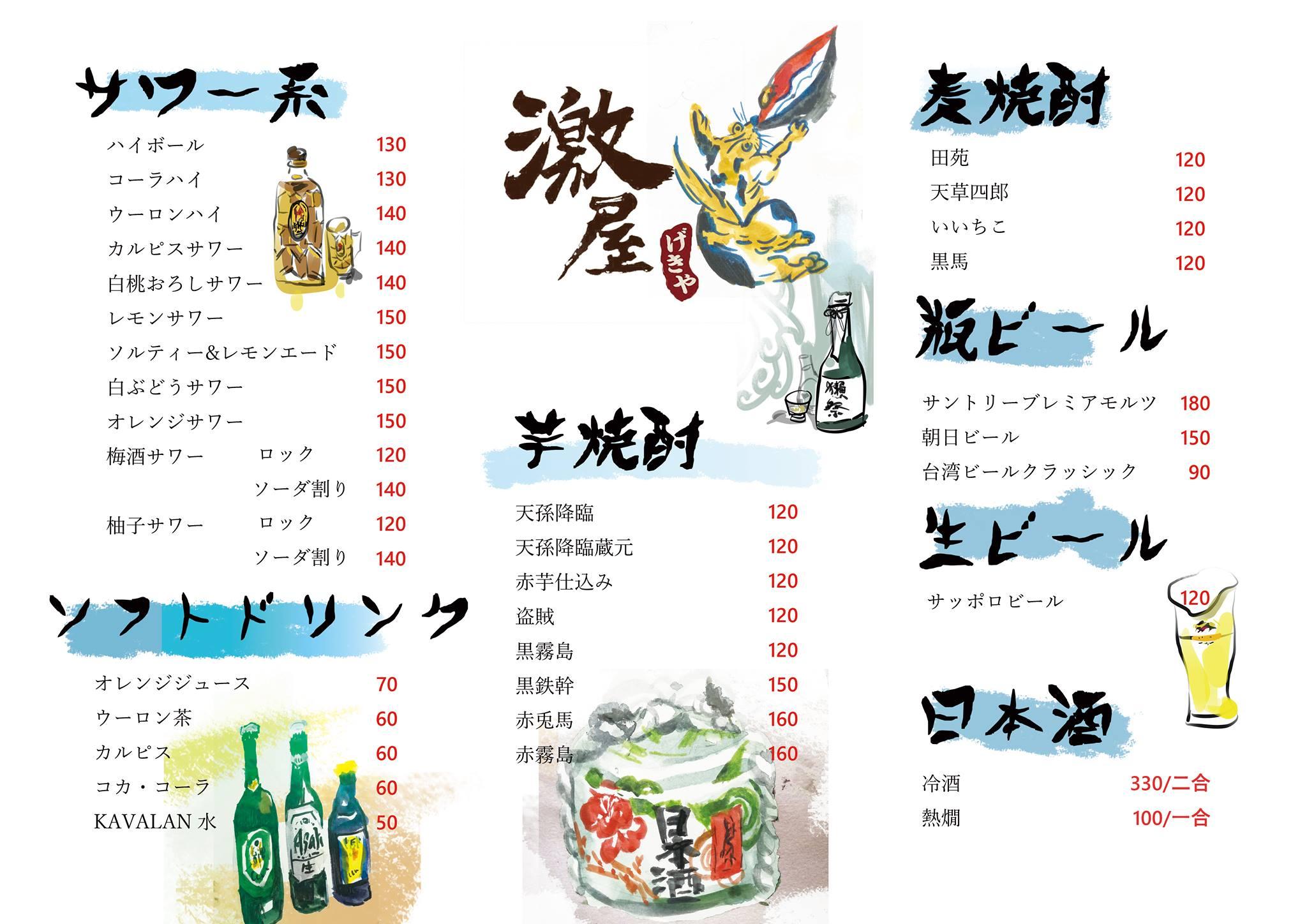 台北|激屋居酒屋|一秒到日本~林森七條通的超優居酒屋|11月啤酒喝到飽只要588|林森商圈美食推薦