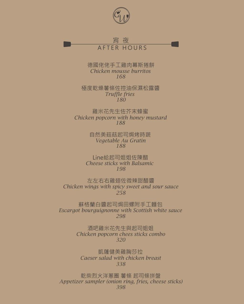 食。台北|悄悄話Chinese Whisper(美食篇)|深夜食堂消夜推薦~