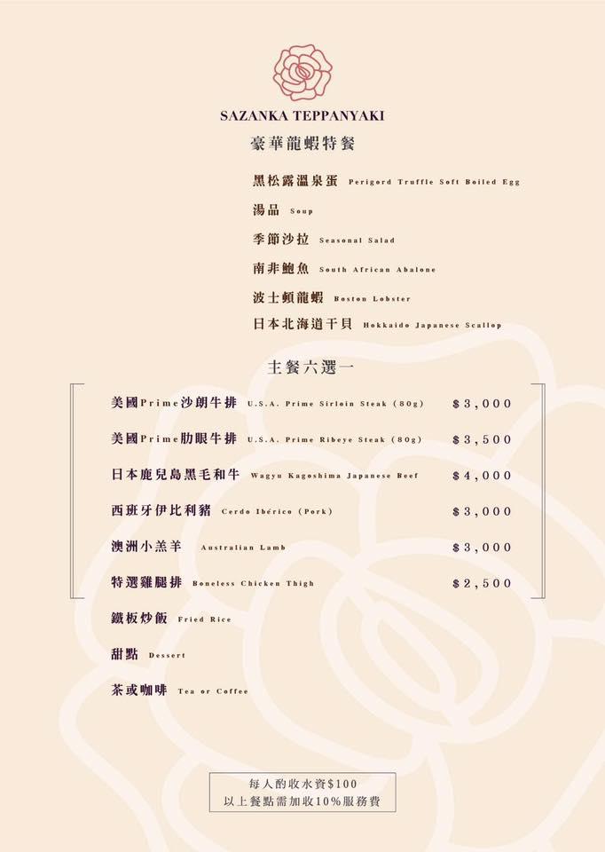 【台北美食】山茶花鐵板燒SaZanKa Teppanyaki|大直精緻鐵板燒推薦|來自法國玫瑰龍蝦+鹿兒島和牛超美味|劍南站美食推薦
