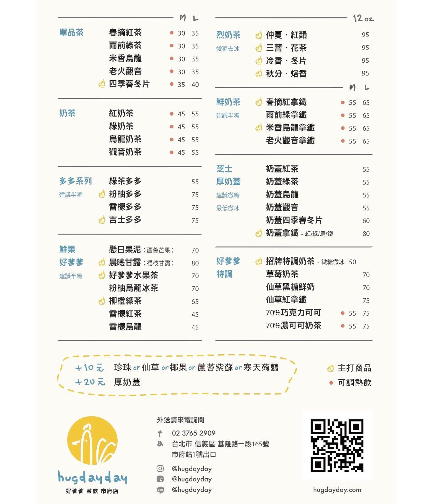 台北美食。hugdayday 好爹爹烈奶茶|台北東區最新最潮的手搖茶品~有%數的奶茶沒喝過吧?捷運市政府站美食推薦