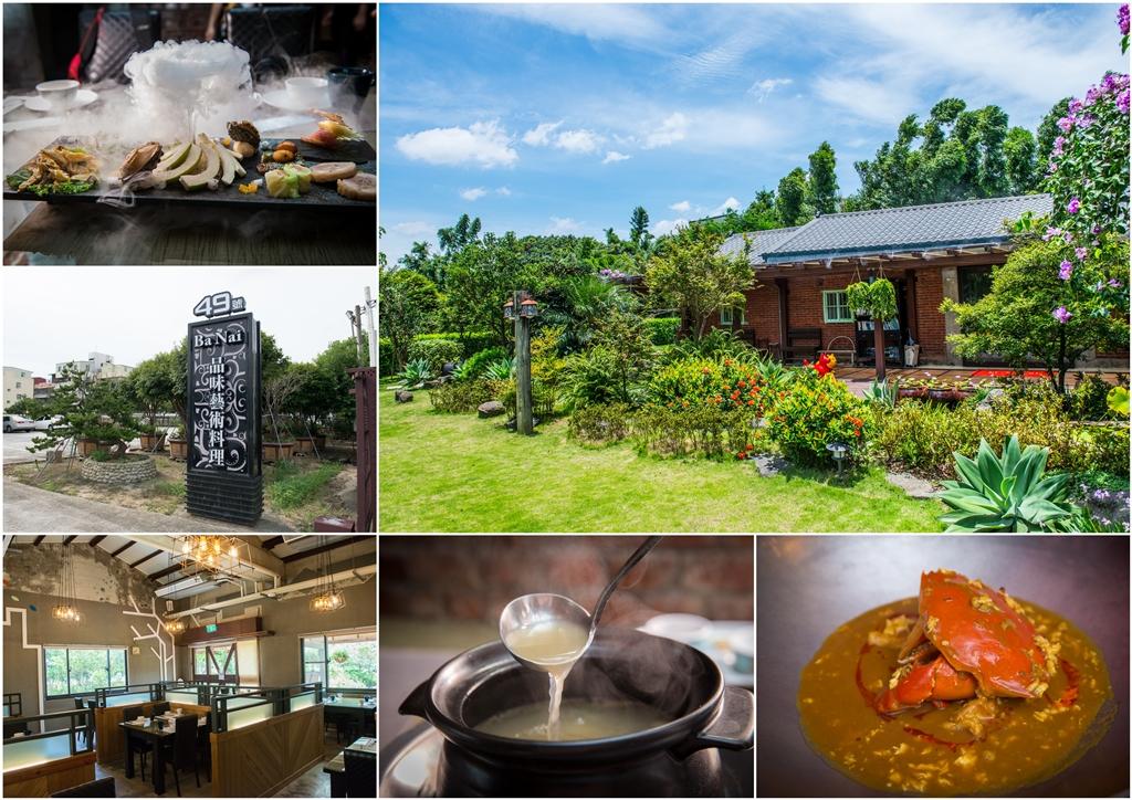 Ba Nai 品味藝術料理餐廳|大溪也有美味無菜單料理~老宅餐廳台北後花園|大溪餐廳推薦