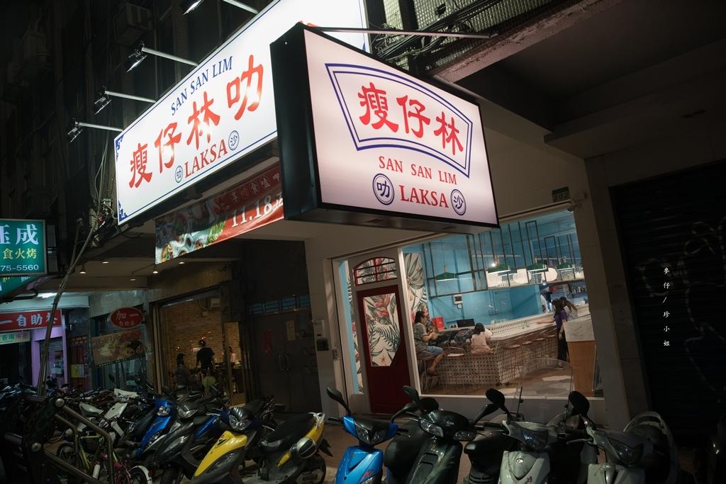 台北。忠孝復興站|瘦仔林叻沙|就是今天11/18新開幕馬來西亞叻沙專賣店|正宗馬來西亞口味~市民大道忠孝復興站美食