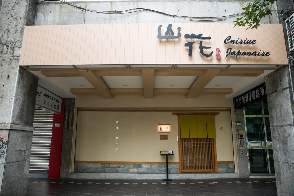 食。台北|山花割烹|國寶級鬼才阿田師信義區全新據點~巧手的|信義安和站日料割烹推薦