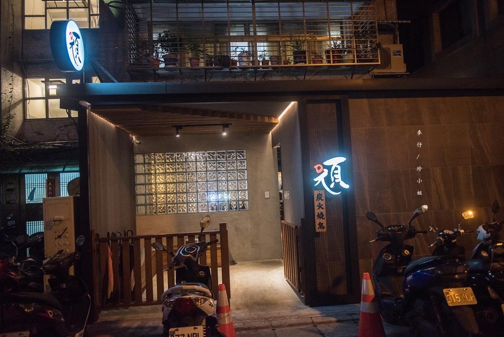 台北|頑居酒 炭火燒鳥|2018秋季限定菜色~職人雞肉刺身在台北街頭也品嘗的到|林森商圈居酒屋推薦|捷運中山站美食