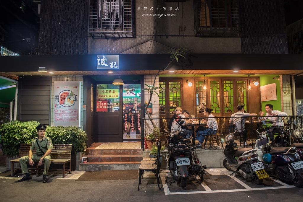【台北美食】波記香港茶餐廳|16年老店屹立不搖~老店新開重現經典港式美味|東區必訪港式茶餐廳
