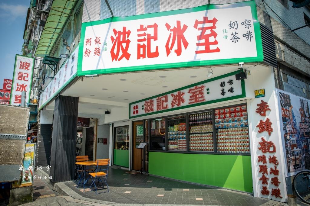 『波記冰室 』|港式精神無限延伸~電影場景的冰室完整復刻在東區、黯然銷魂飯、冰火菠蘿油必點|東區茶餐廳推薦