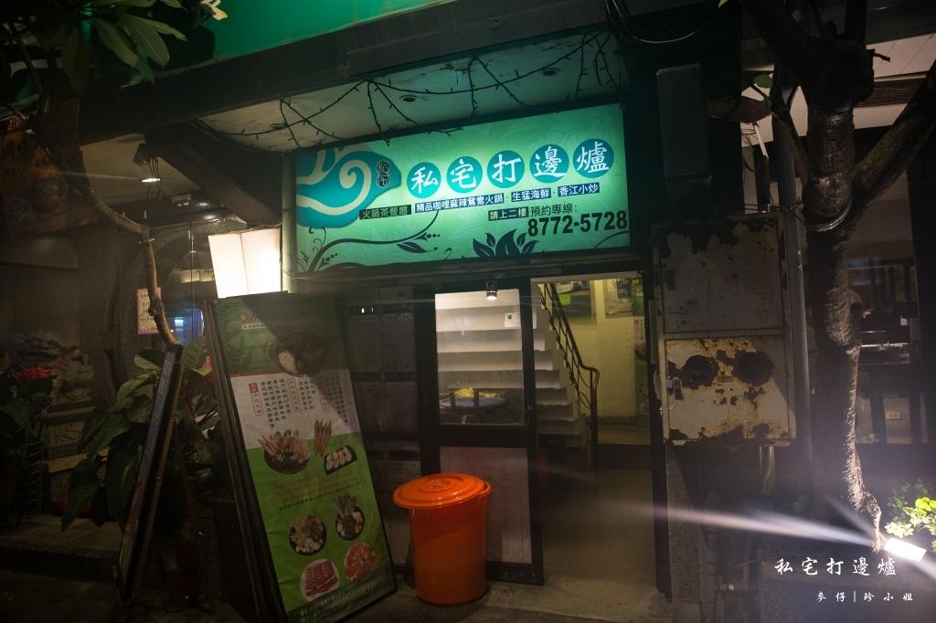 台北|香港私宅打邊爐|終於吃到了~!!!古色古香私宅裡的港式火鍋獨創一鍋三吃~帶點微微辣度的咖哩鍋超迷人!捷運南京復興美食