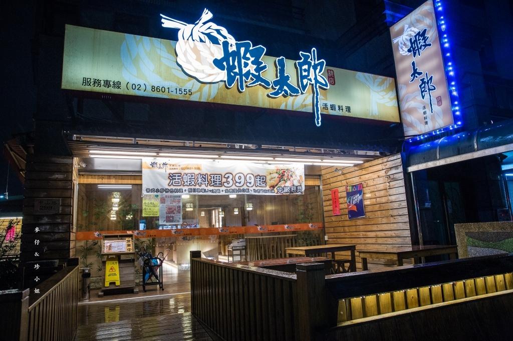 林口|蝦太郎活蝦料理專賣店(林口總店)|活蝦痛痛鍋預約才吃得到~新推出隱藏版三色蝦球不要錯過|林口聚餐餐廳推薦|深夜食堂美食