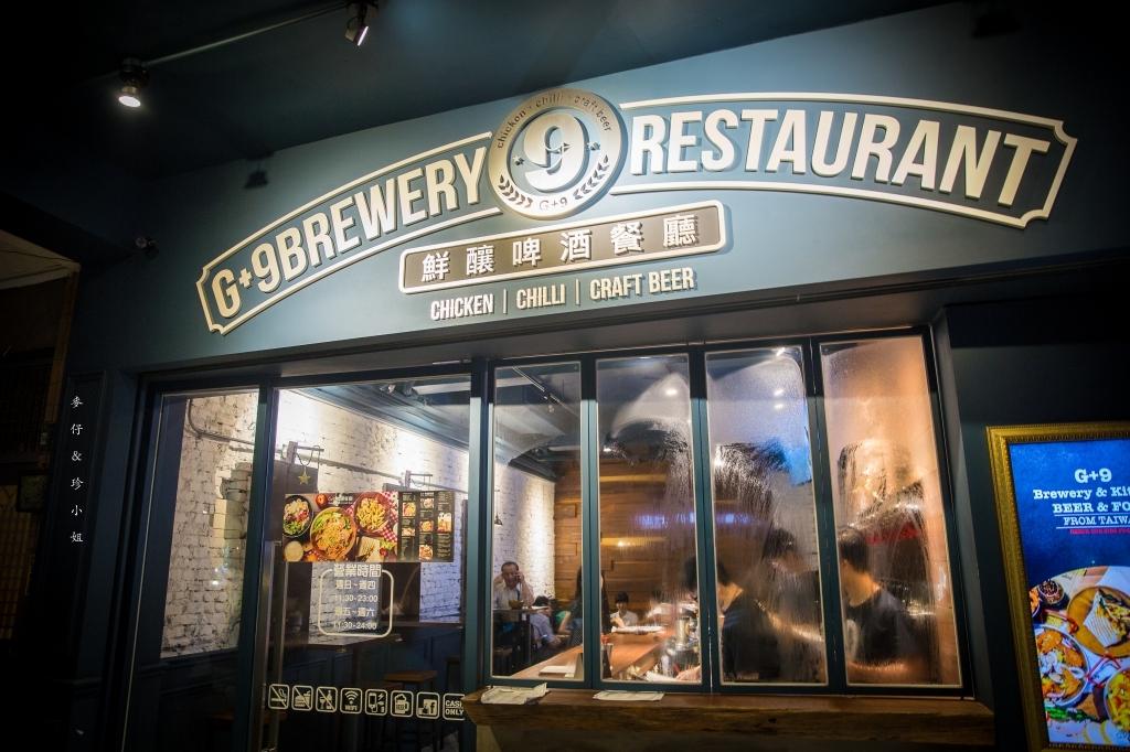 板橋|G+9 鮮釀啤酒餐廳(三民店)|毫無違和感~麻辣燙+鹹酥雞配新鮮精釀啤酒正夯!板橋餐酒館推薦|板橋運動酒吧