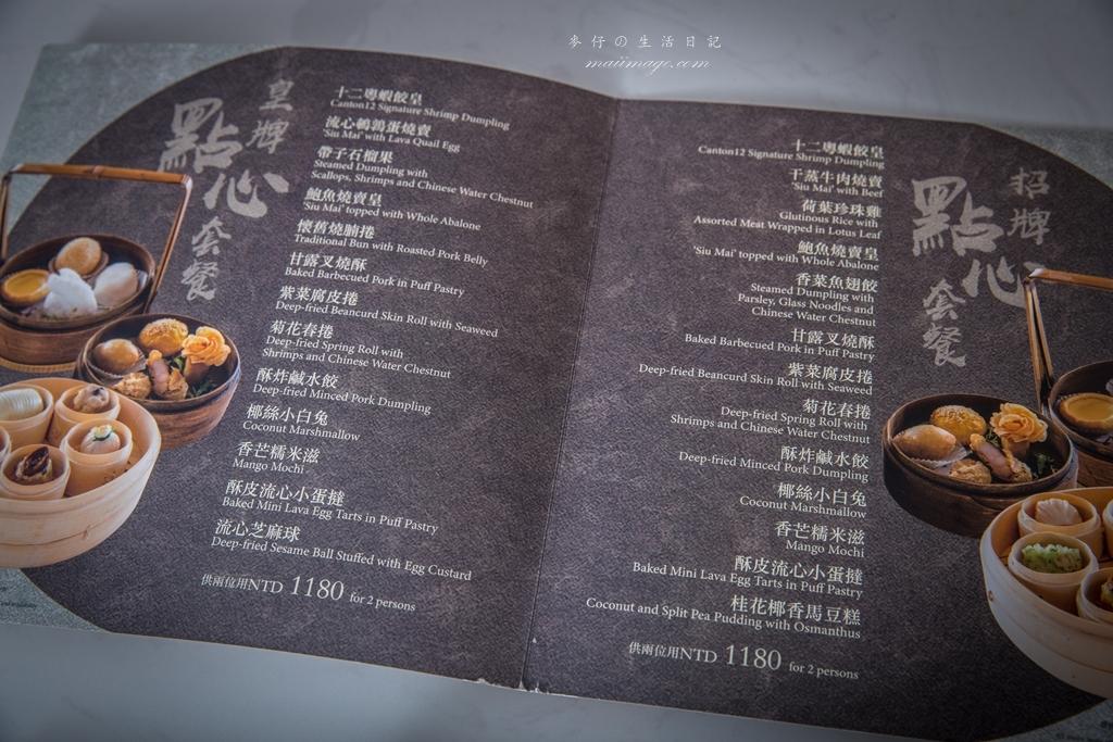 粵菜食府十二粵 CANTON12|粵菜的極致呈現~藝術品般的經典手工粵菜進駐台北101。台北101購物中心美食推薦/捷運象山站美食