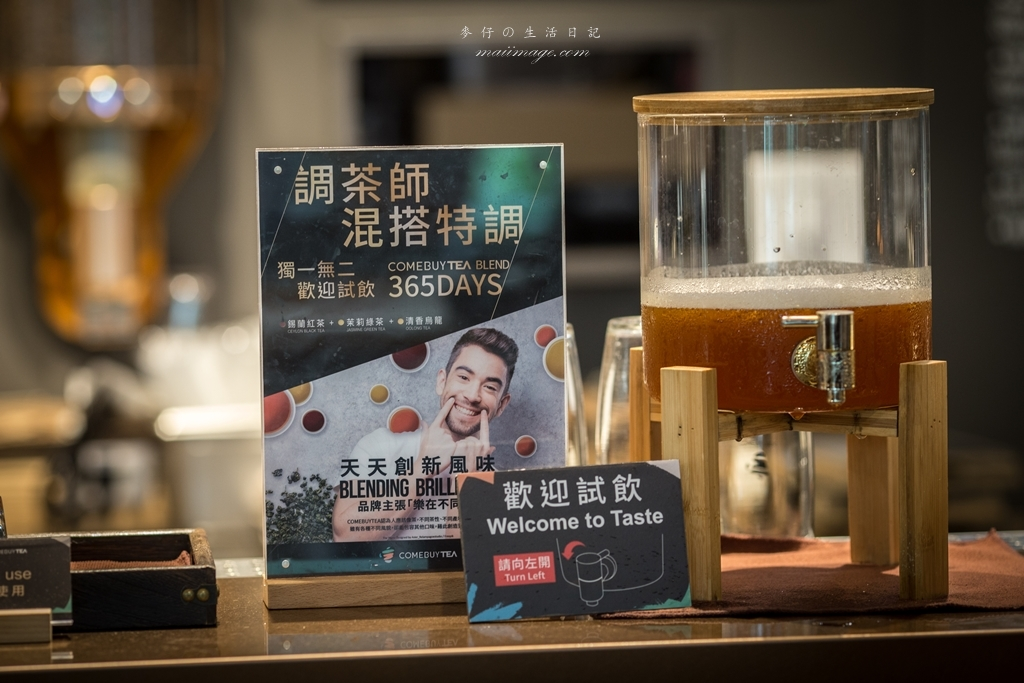 【台北美食】|COMEBUYTEA台北誠品生活松菸店|顛覆手搖茶飲的思維全新概念店更有吸引力|捷運國父紀念館茶飲
