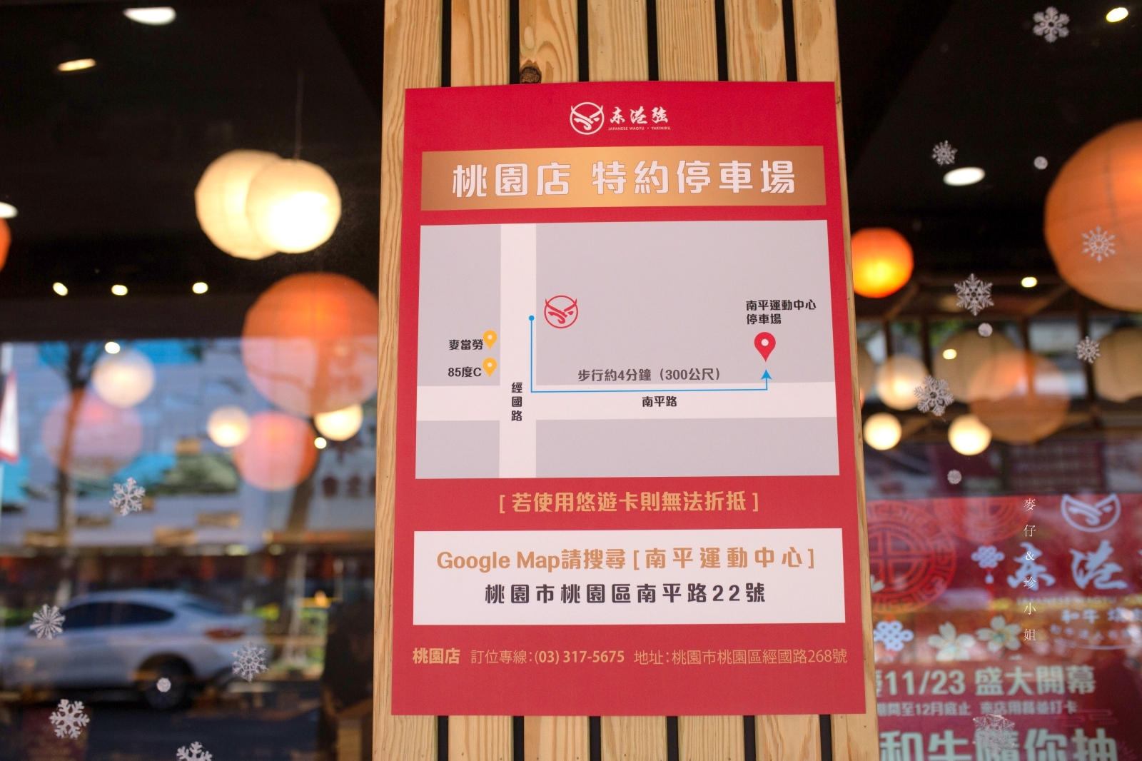 桃園美食。東港強桃園藝文店~桃園燒肉餐廳推薦、親子友善餐廳|精緻和牛定食料理單人獨享很可以,全新推出海陸雙拼鍋物燒烤同時滿足。