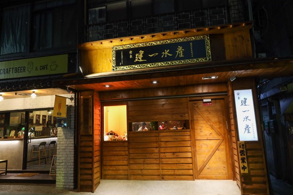 安東建一水產|太痛風了~安東街最豪邁『手抓』水產專賣店,滿滿海味要你吃到嫑嫑,安東街海鮮餐廳推薦、東區日式料理